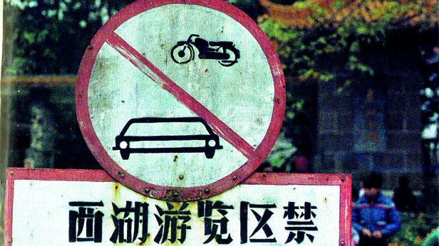 Autorevue China 1987