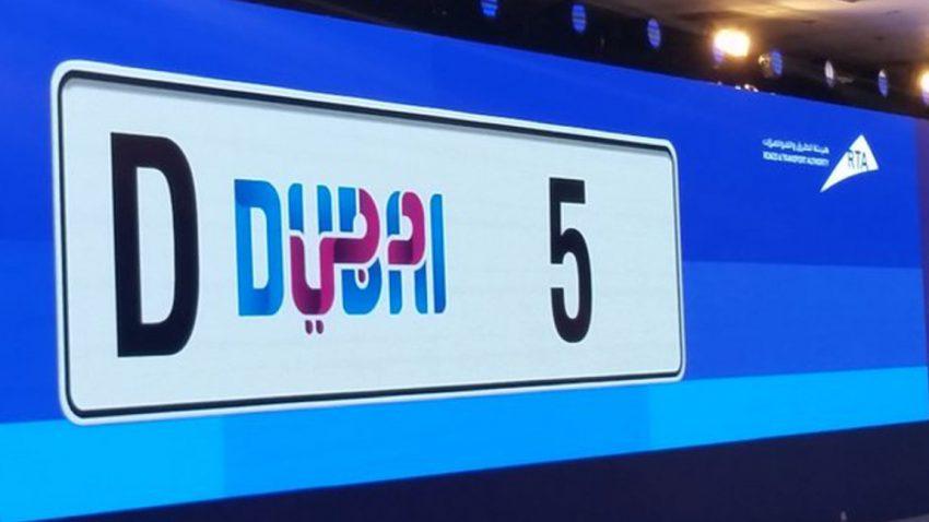 Diese Nummerntafel wurde für 8 Millionen Euro versteigert